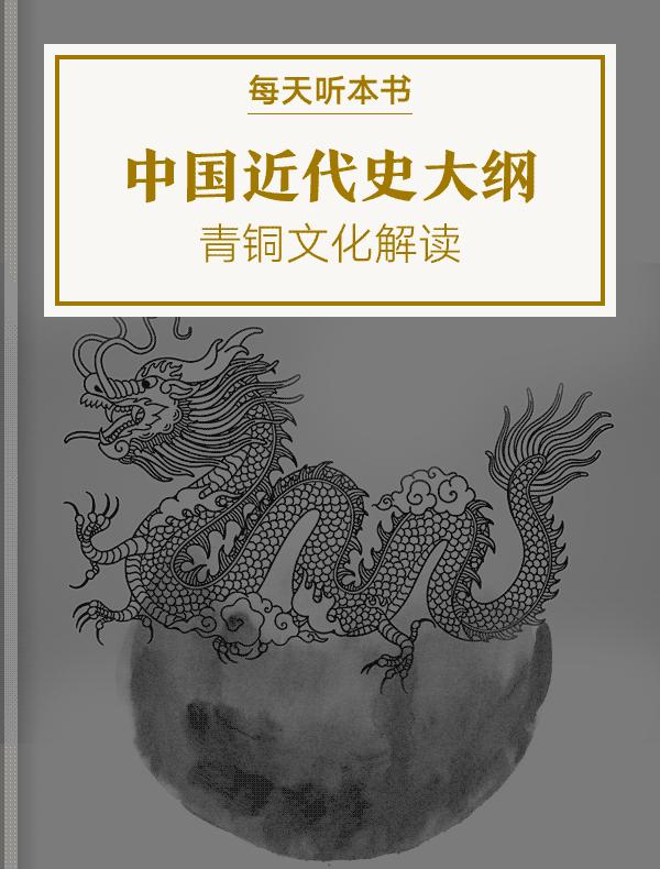 《中国近代史大纲》  青铜文化解读