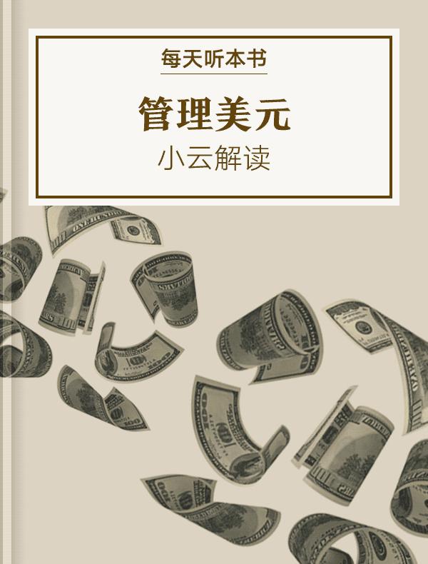 《管理美元》| 小云解读