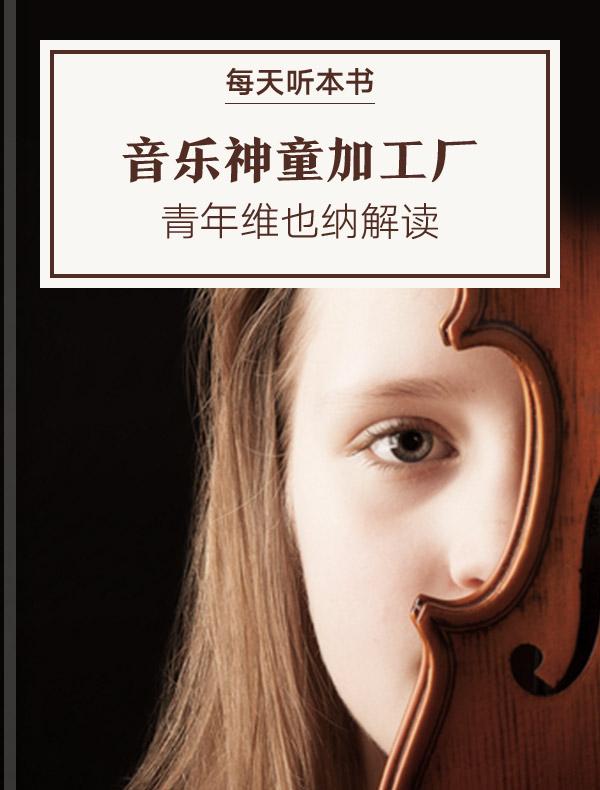 《音乐神童加工厂》  青年维也纳解读