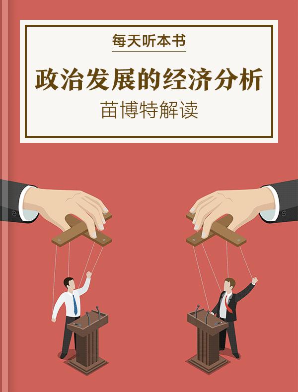 《政治发展的经济分析》| 苗博特解读