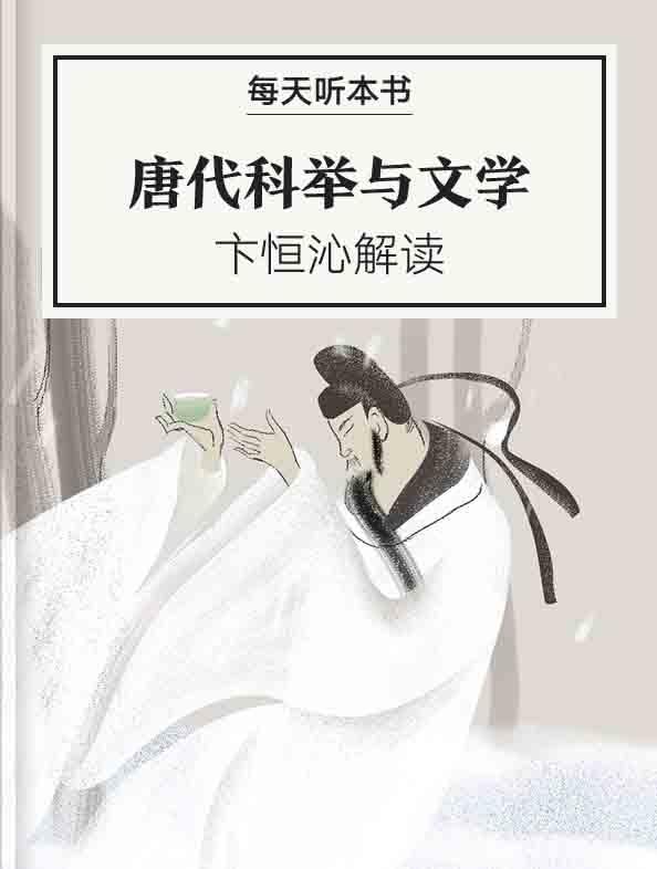 《唐代科举与文学》| 卞恒沁解读