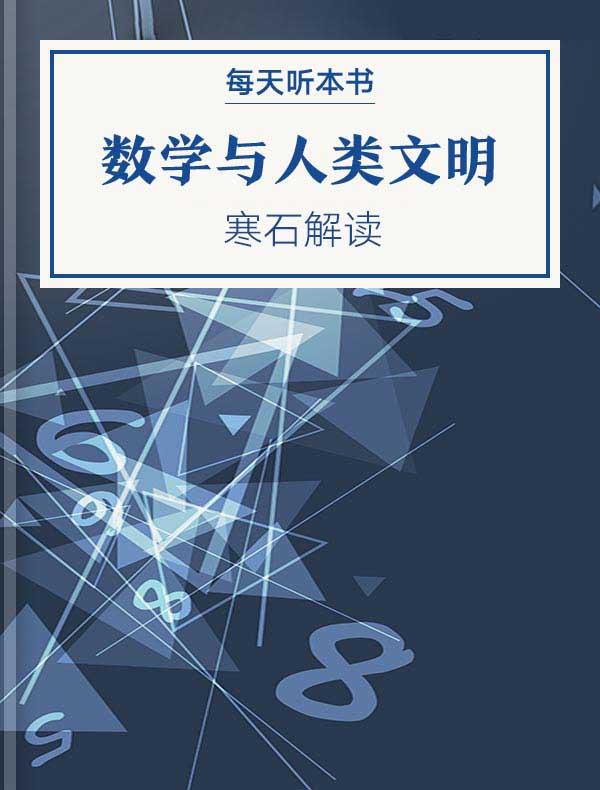 《数学与人类文明》| 寒石解读