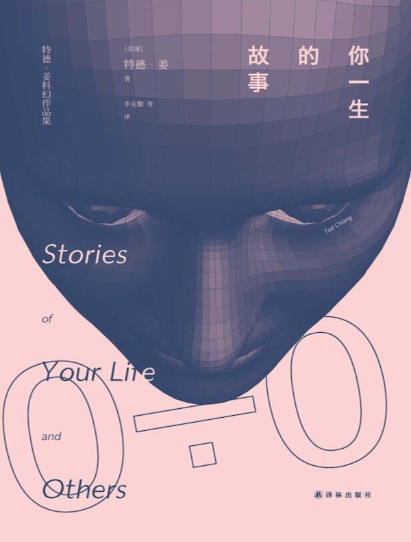 你一生的故事(电影《降临》原著小说)