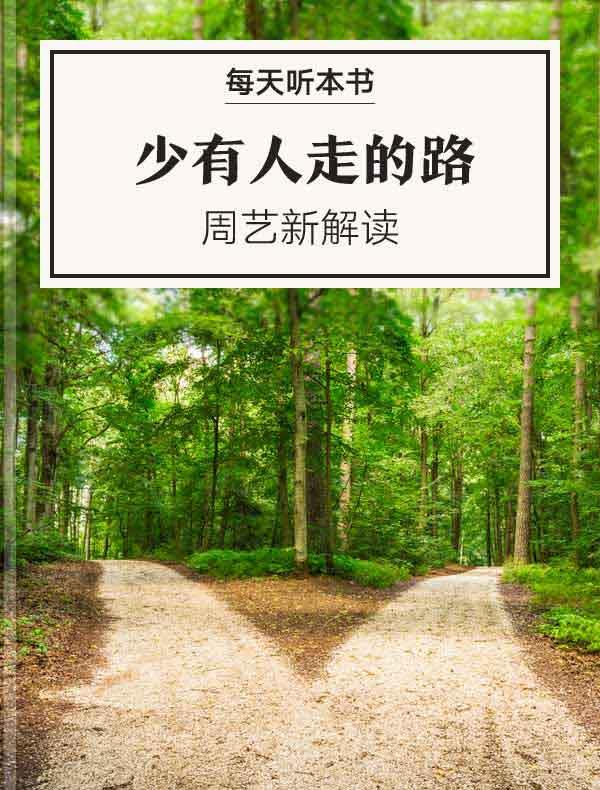 《少有人走的路》丨周艺新解读
