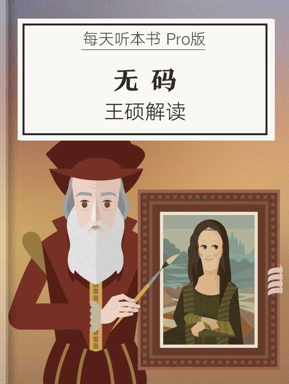 《无码》Pro版 | 王硕解读