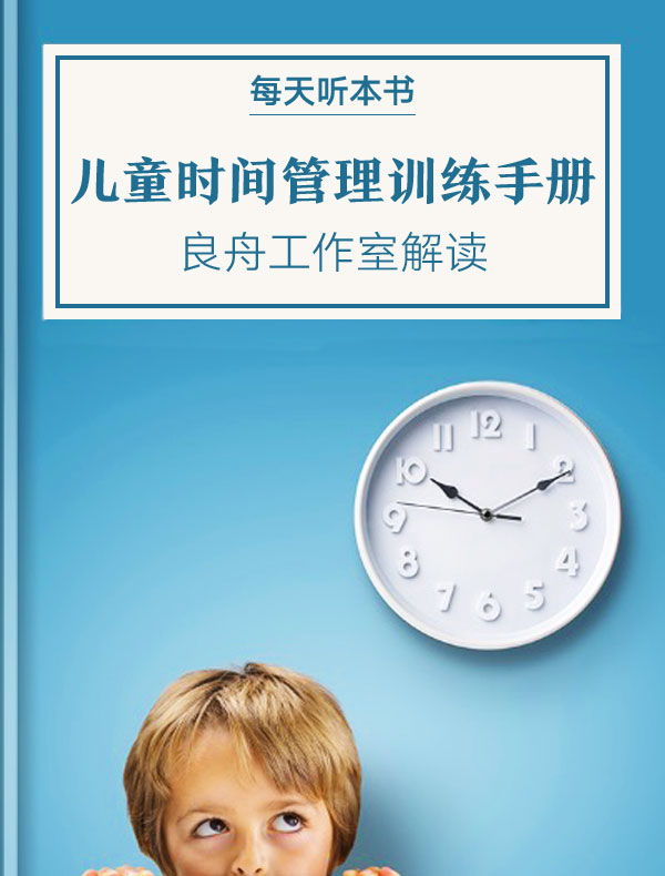 《儿童时间管理训练手册》| 良舟工作室解读