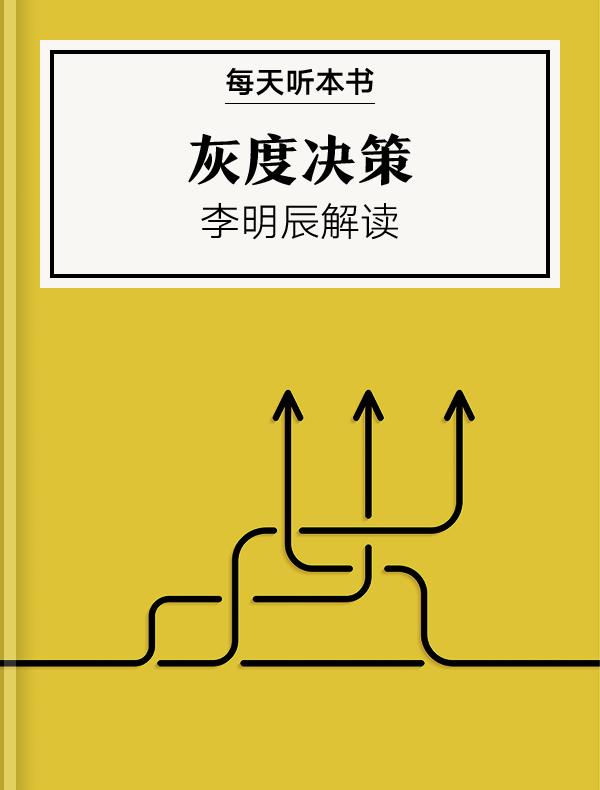 《灰度决策》| 李明辰解读