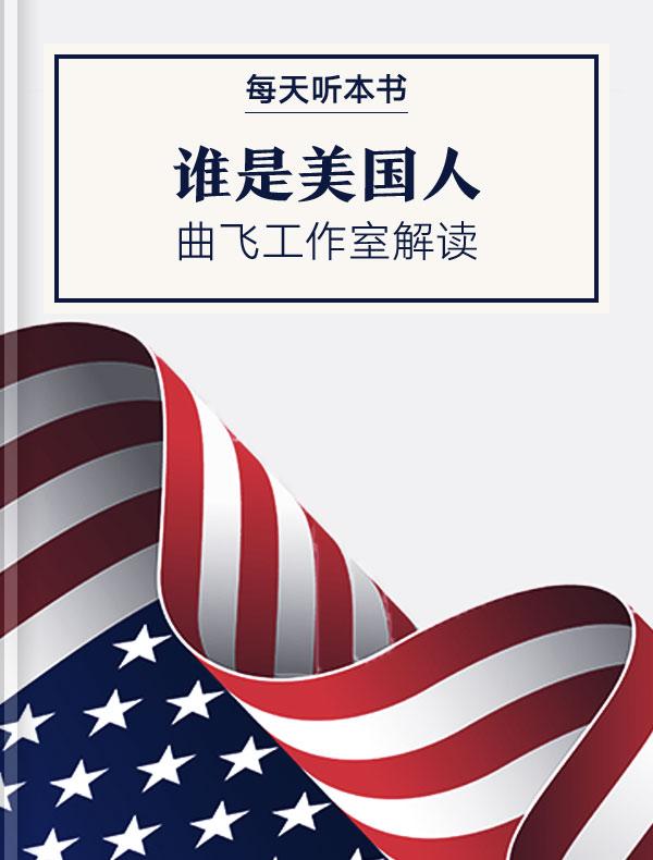 《谁是美国人》| 曲飞工作室解读