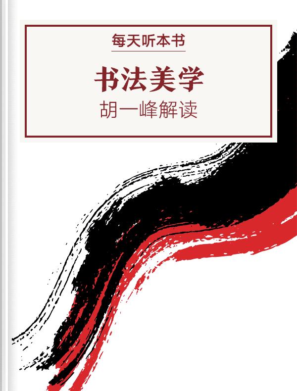 《书法美学》| 胡一峰解读