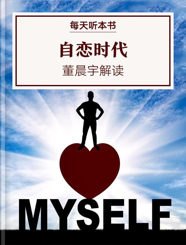 《自恋时代》  董晨宇解读