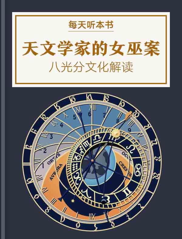 《天文学家的女巫案》| 八光分文化解读