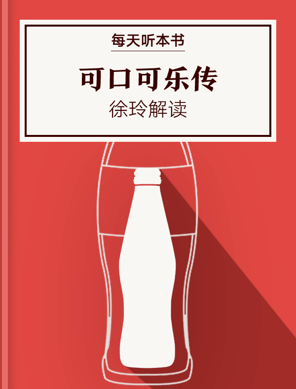 《可口可乐传》| 徐玲解读