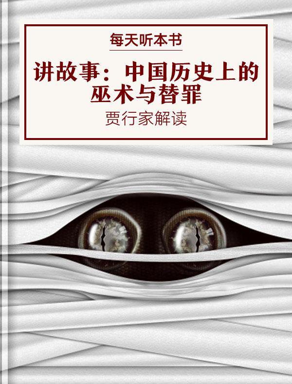 《讲故事:中国历史上的巫术与替罪》| 贾行家解读
