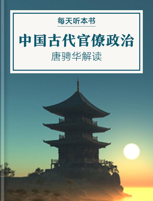 《中国古代官僚政治》丨唐骋华解读