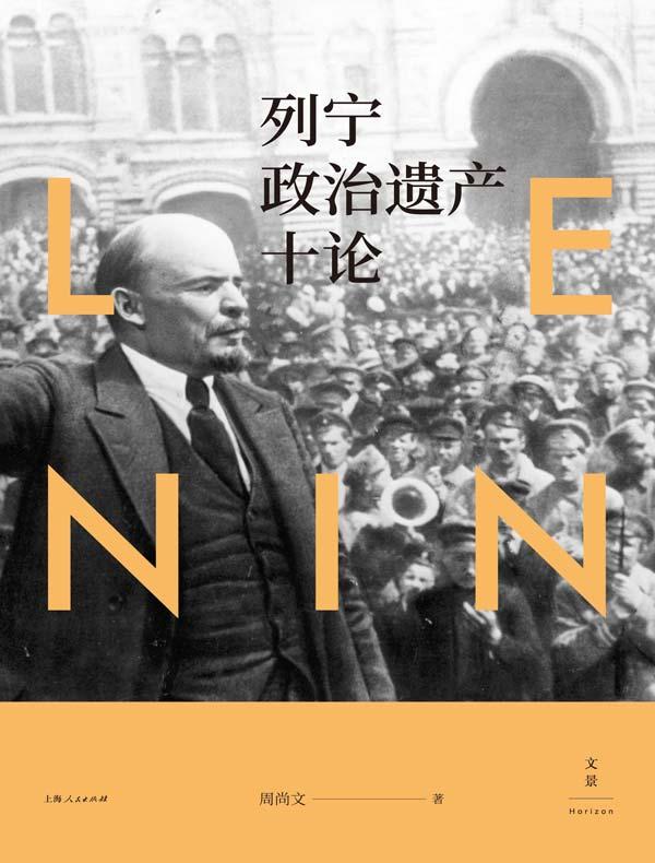 列宁政治遗产十论