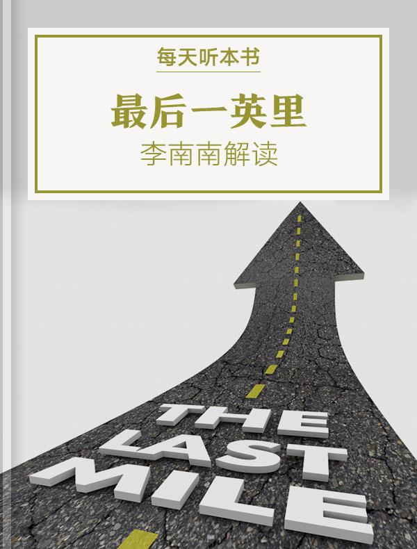 《最后一英里》| 李南南解读