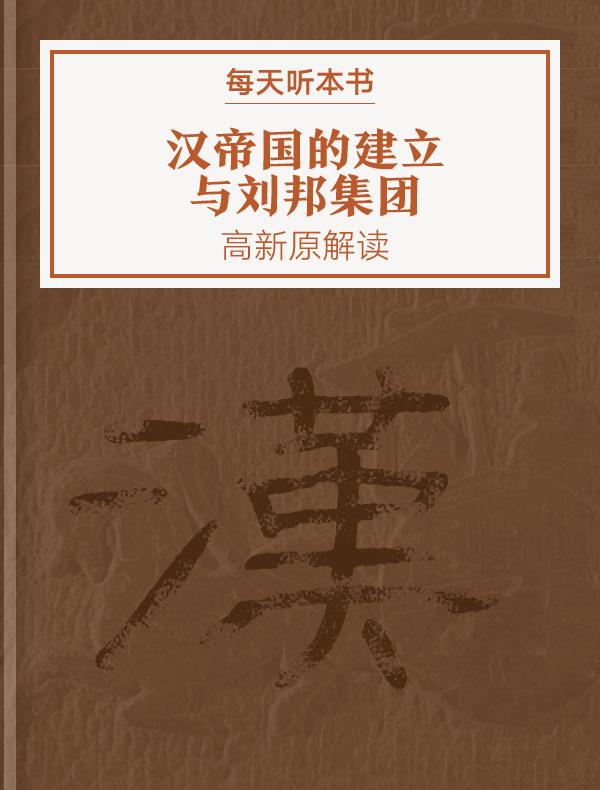 《汉帝国的建立与刘邦集团》| 高新原解读