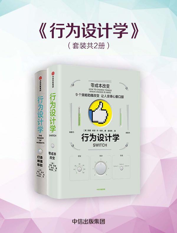 行为设计学(套装2册)