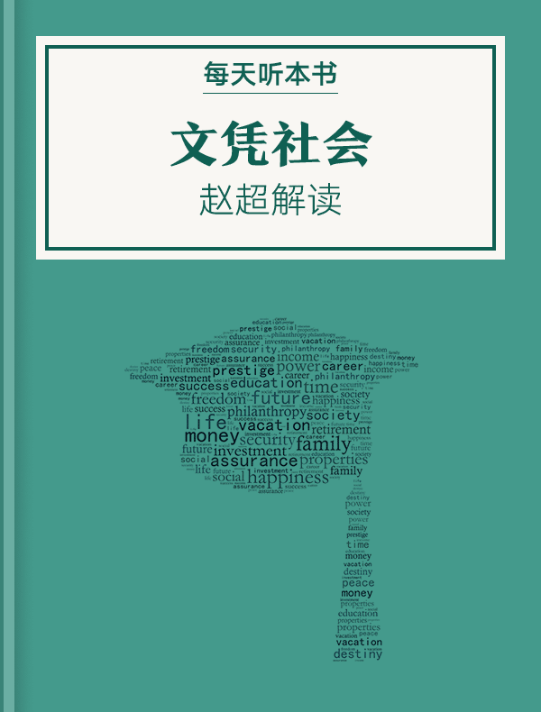 《文凭社会》| 赵超解读