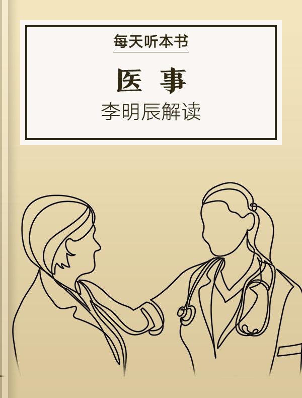《医事》| 李明辰解读