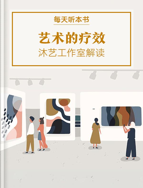 《艺术的疗效》| 沐艺工作室解读