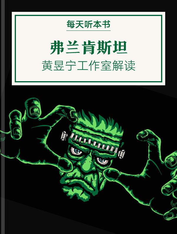 《弗兰肯斯坦》| 黄昱宁工作室解读