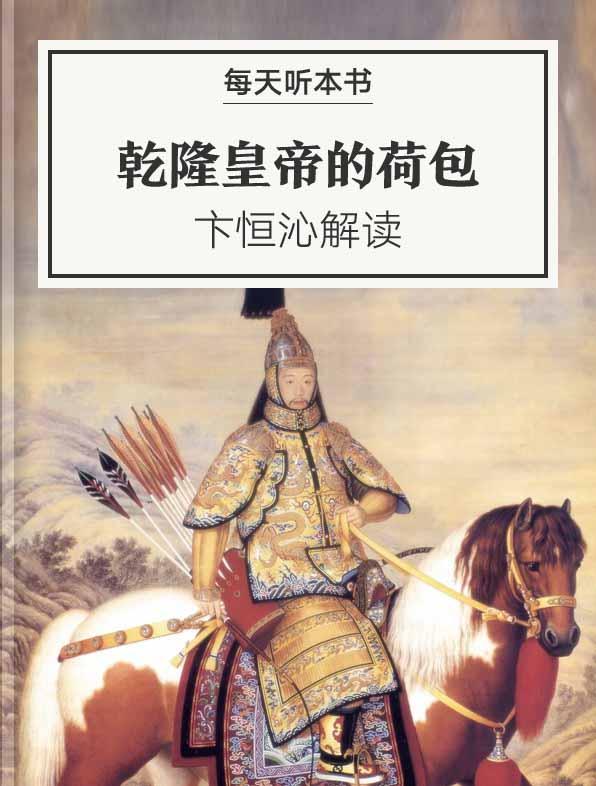 《乾隆皇帝的荷包》| 卞恒沁解读
