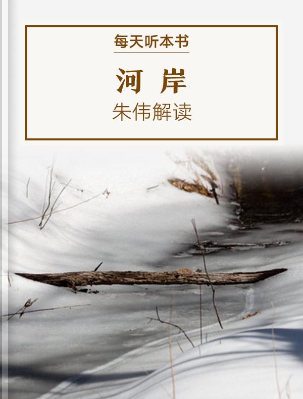 《河岸》| 朱伟解读