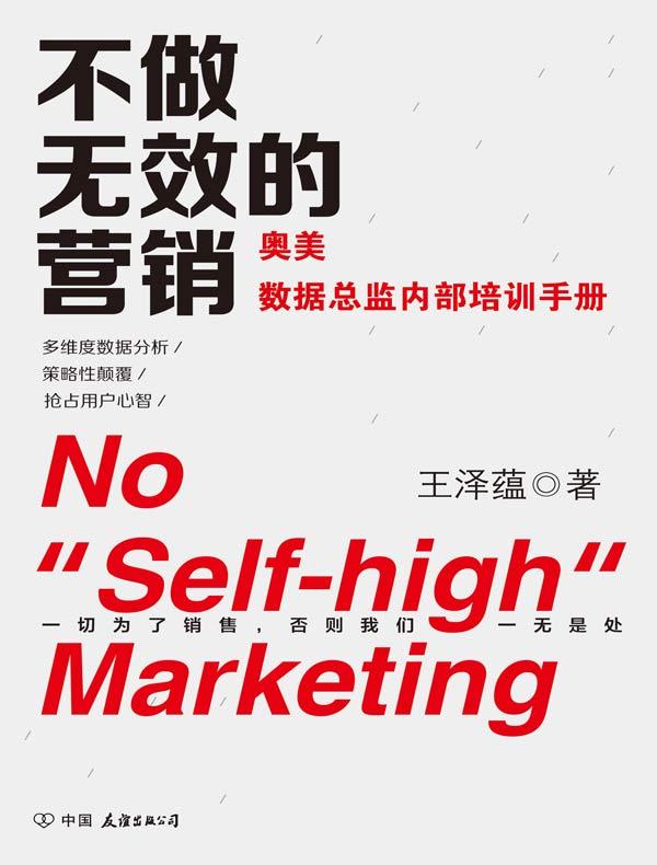 不做无效的营销