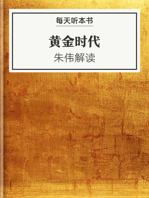《黄金时代》| 朱伟解读