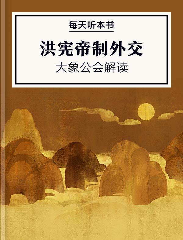 《洪宪帝制外交》| 大象公会解读