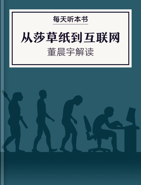 《从莎草纸到互联网》| 董晨宇解读