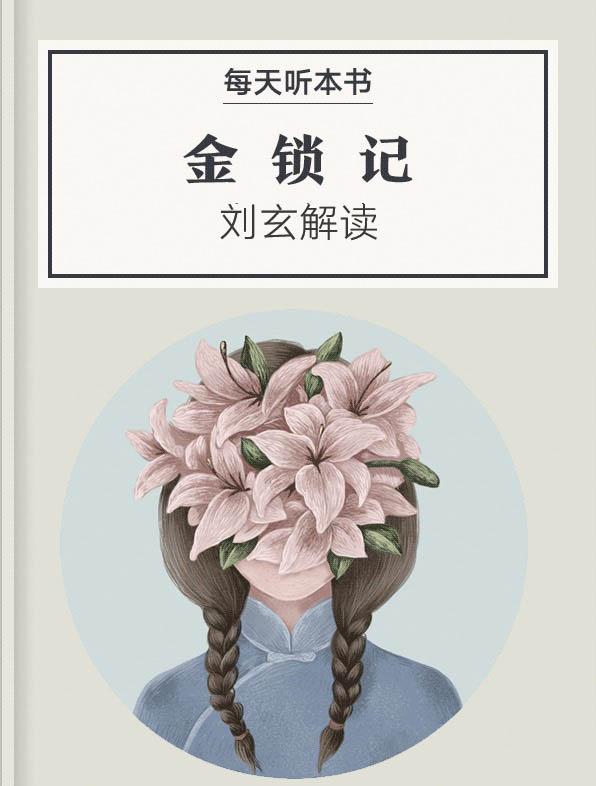 《金锁记》  刘玄解读