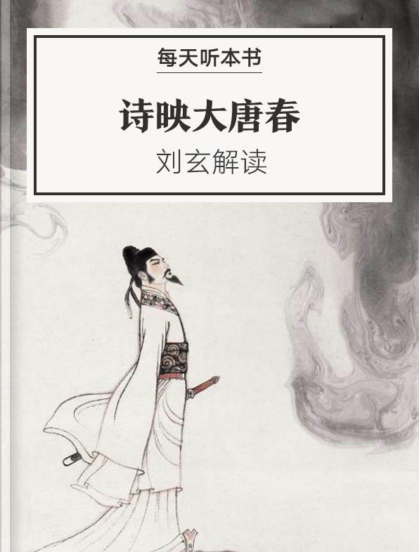 《诗映大唐春》| 刘玄解读