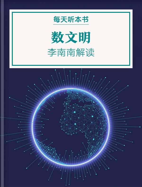 《数文明》| 李南南解读