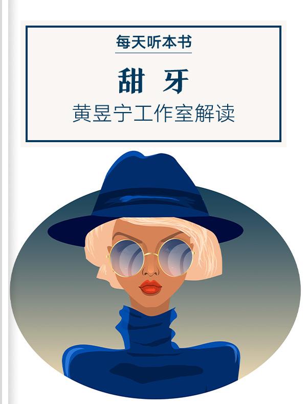 《甜牙》  黄昱宁工作室解读