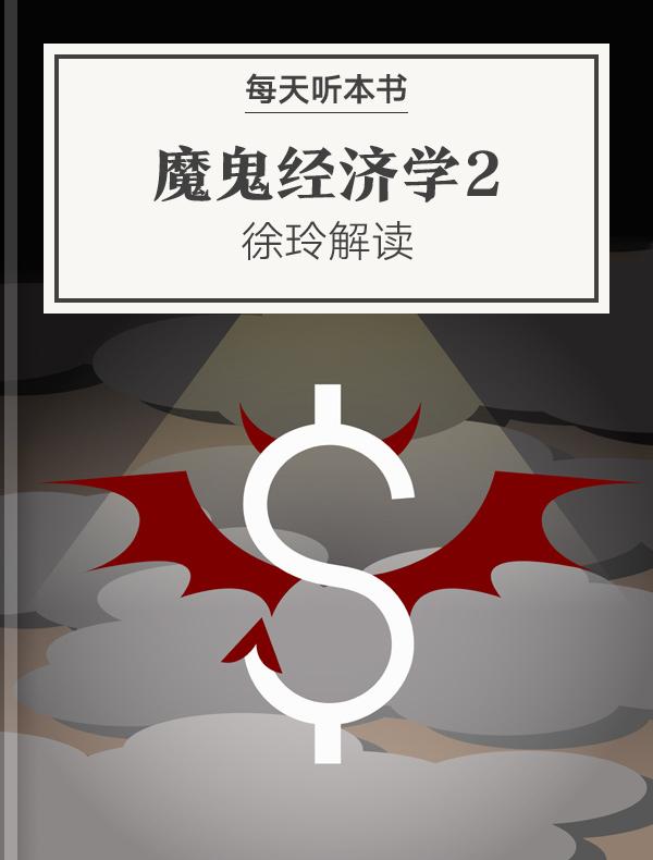 《魔鬼经济学2》| 徐玲解读