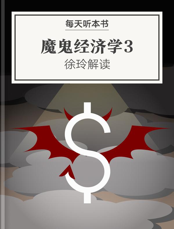 《魔鬼经济学3》| 徐玲解读