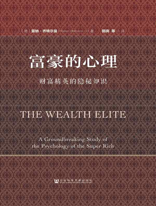 富豪的心理(思想会系列)