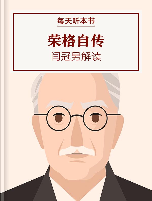 《荣格自传》丨闫冠男解读