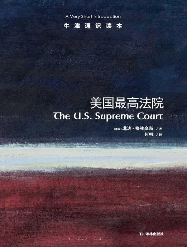 牛津通识读本:美国最高法院