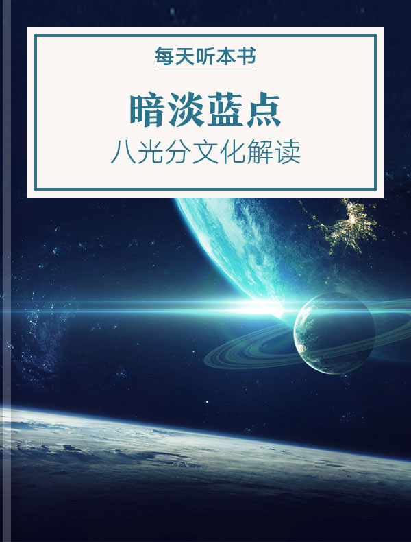 《暗淡蓝点》| 八光分文化解读