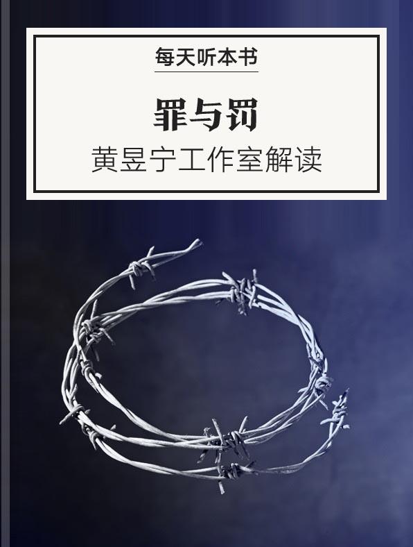《罪与罚》| 黄昱宁工作室解读