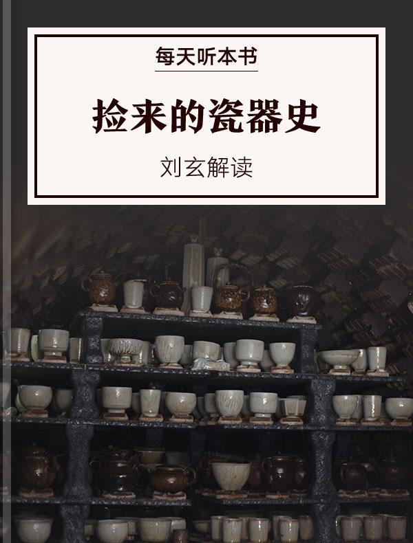 《捡来的瓷器史》| 刘玄解读