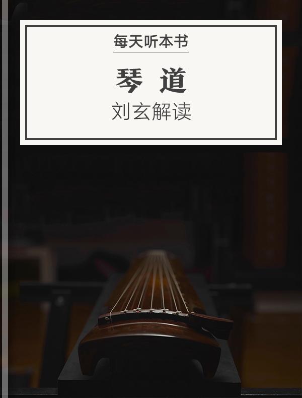 《琴道》| 刘玄解读