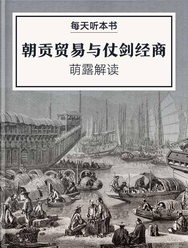 《朝贡贸易与仗剑经商》| 萌露解读