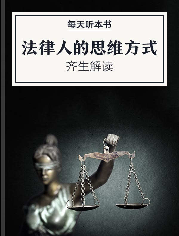《法律人的思维方式》| 齐生解读