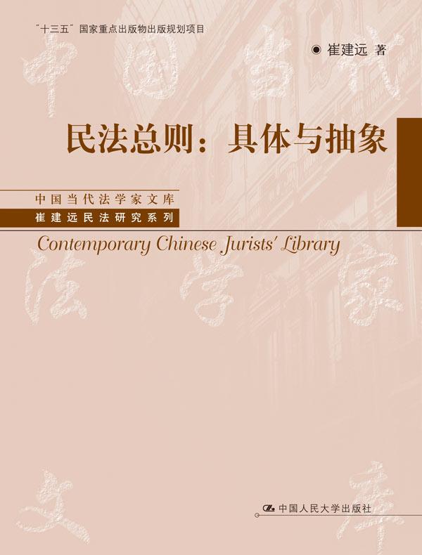 民法总则:具体与抽象