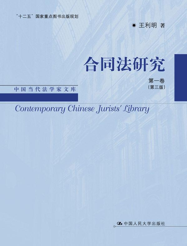 合同法研究(第一卷)(第三版)