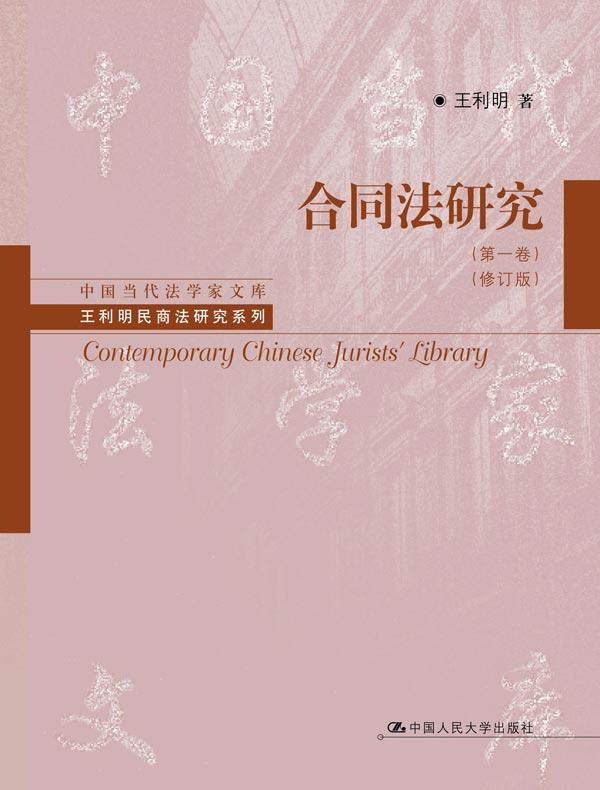 合同法研究(第一卷)(修订版)